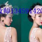 福州彩妆化妆师:新娘化妆各种彩妆