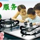 欢迎访问福州火王煤气灶售后维修服务点维修咨询电话