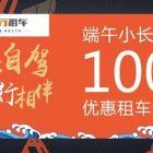 天下行租车福马店端午小长假,送您100元优惠租车
