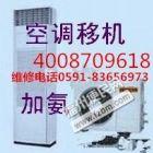 专业回收空调 中央空调 全福建价格较高 不信试试