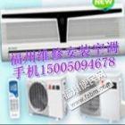 福州空调清洗+加氨多少钱 空调拆装维修清洗