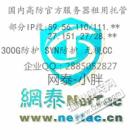 59.56.66段福州高防服务器出租QQ2885052827