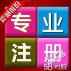 速度低价福州贸易公司转让,满两年,适合天猫京东