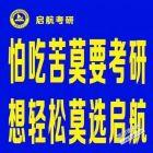 2018考研:【暑期集训课程】+【管理类联考特训】