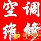 福州专业维修空调 加氨 清洗 拆装 18850467686