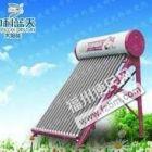 『欢迎访问』福州中科蓝天太阳能热水器售后维修服务中