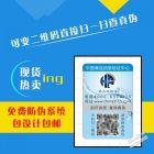 福州二维码防伪标签定制印刷 激光标 不干胶印刷