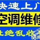 福清闽都家电维修13489998661余师傅