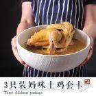 妈咪土鸡:福州哪里有月子鸡出售