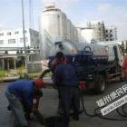 福州清理化粪池 疏通各种管道维修水管13799368372