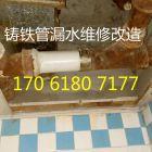 上下水管改造 旧楼房下水管改造铸铁管维修更换福州水