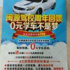 福州驾校招生4500左右八月开启各种优惠欢迎咨询