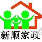 福州新顺家政,专业服务,保姆月嫂,您较佳的选择