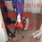 福州专业疏通管道维修水管漏水13950316067清理化粪池