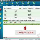 福州美萍客户管理系统软件CRM软件