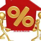 福州晋安区按揭房可以做哪些贷款 银行二押 当天就款利