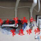 福州水管维修水管改造 下水管改造外墙下水管漏水改造