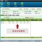 福州美萍美发店会员管理软件美容软件