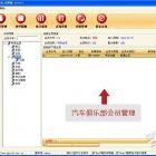 福州美萍汽车服务会员管理系统软件