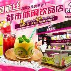 福州十大饮品加盟,4-8万投入,日破1000,每月进账4万