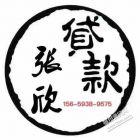 福州仓山房子银行贷款等额本息还款20年期5厘利息