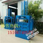 福州编织袋液压打包机 液压打包机生产厂家