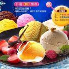 冰淇淋甜品加盟,3-7天掌握技术,无需经验