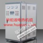 华炬液电热机组华炬新产品研究所