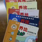 幼儿专注力训练、故事书读本出售