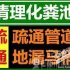 福州专业疏通各种下水道堵塞 维修阀门水龙头87480053
