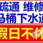 福州榕城管道疏通.�S修�R桶13950316067水���^�S修