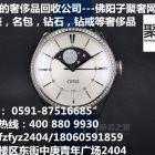 福州豪利时手表回收 百年灵回收