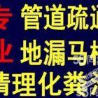 福州�_江管道疏通 �S修�R桶�w 安�b�R桶13876205036