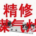 维修各种品牌燃气灶改装,收费较低,燃气灶以旧换新