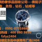 福州高价收购二手万国手表