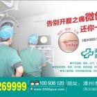 漳州妇科医院 漳州丹霞医院