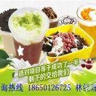 福州咖啡奶茶加盟,加入代理享受下设经营店的管理费