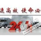 福州到界首的物流公司欢迎您%