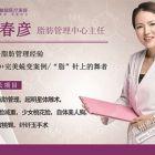张春彦丰胸专家介绍自体脂肪丰胸能维持多久