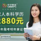 【升学教育】行政管理专业自考专/本科只需2880元