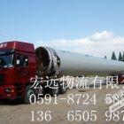 福州到綦江的物流公司欢迎您%