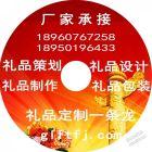 福州礼品公司、福州礼品定制www.giftfj.com