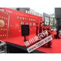 福州晋安区展览/庆典 福州便民网1
