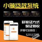 福州信贷软件开发小额贷软件制作app开发定制