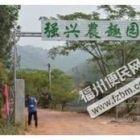 强兴农业科技有限公司