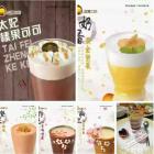福州连锁加盟店冷饮奶茶 技艺老师3-7天手把手教学