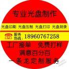 福州光盘刻录26915232/www.dvdfz.com