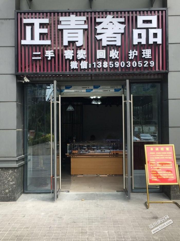 福州二手市场晋安区专业收购高清照片福州便民网1