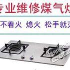 福州福岛煤气灶维修网站各点:随叫随修