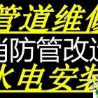 �S修�l浴��具,福州修水管,�Q水���^,�R桶漏水�理